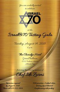 Israel@70 Tasting Gala @ Claridge Hotel | Atlantic City | New Jersey | United States